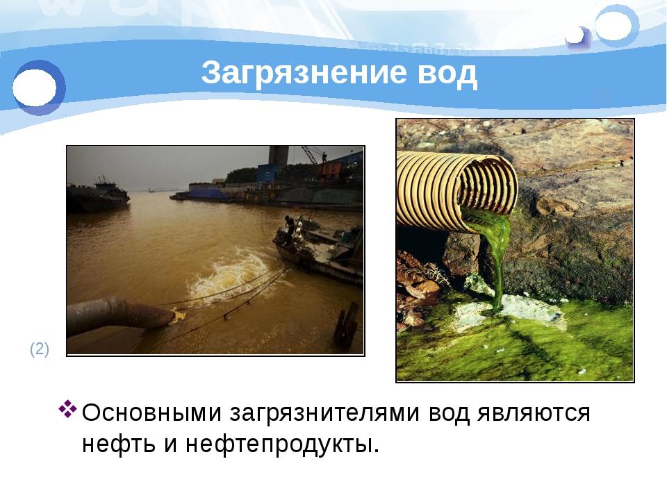 Загрязнение вод Основными загрязнителями вод являются нефть и нефтепродукты....