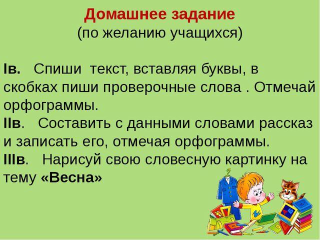 Домашнее задание (по желанию учащихся) Iв. Спиши текст, вставляя буквы, в ско...