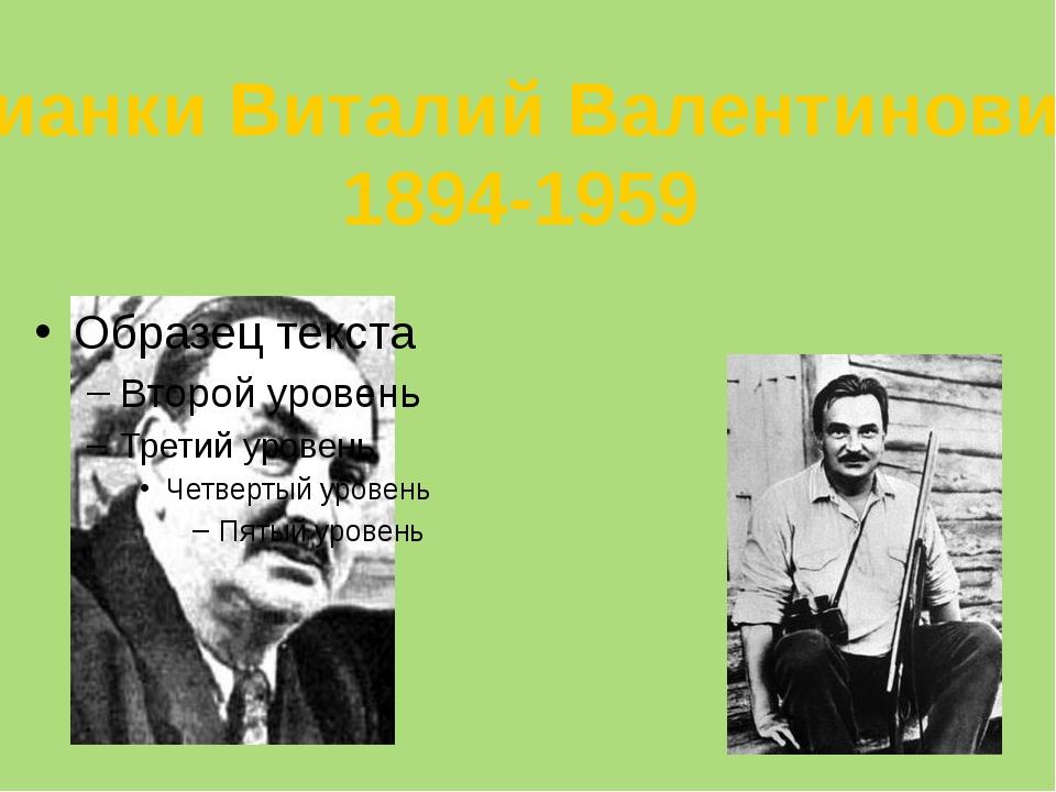 Бианки Виталий Валентинович 1894-1959