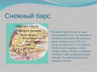 Снежный барс Снежный барс обитает в горах Центральной Азии. Это хищник из сем