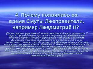 4. Почему появились во время Смуты Лжеправители, например Лжедмитрий II? (Пос