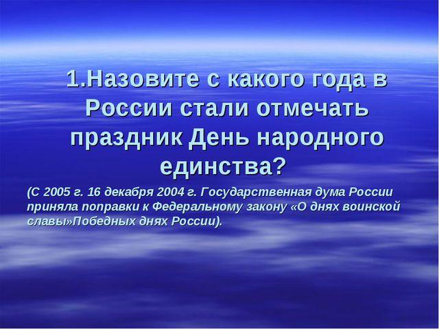 1.Назовите с какого года в России стали отмечать праздник День народного един...