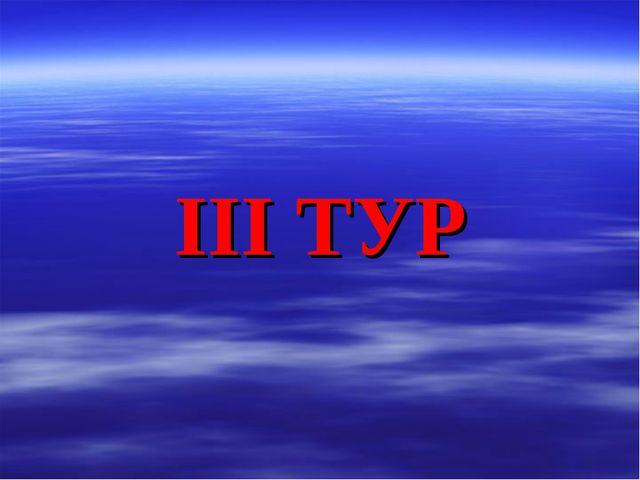 III ТУР
