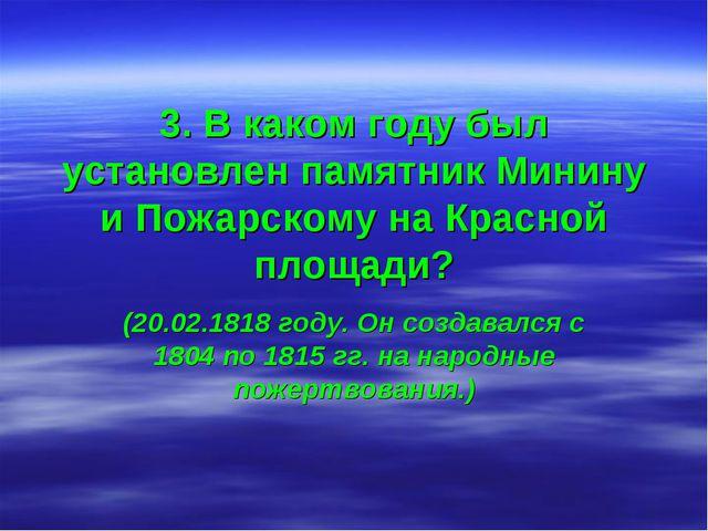 3. В каком году был установлен памятник Минину и Пожарскому на Красной площад...