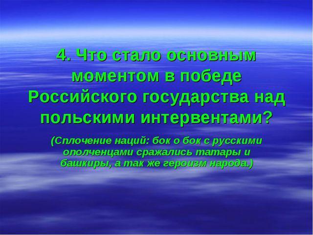 4. Что стало основным моментом в победе Российского государства над польскими...