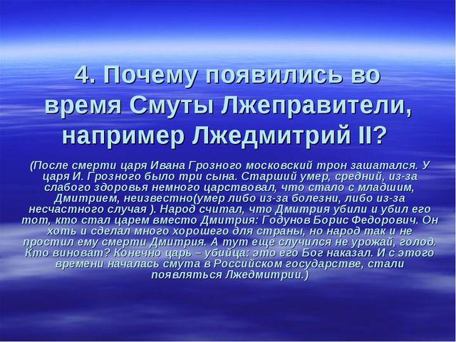 4. Почему появились во время Смуты Лжеправители, например Лжедмитрий II? (Пос...