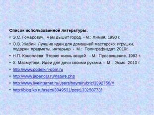 Список использованной литературы. Э.С. Гомарович. Чем дышит город. - М.: Хими
