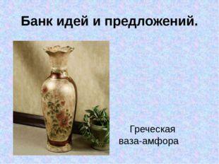 Банк идей и предложений. Греческая ваза-амфора
