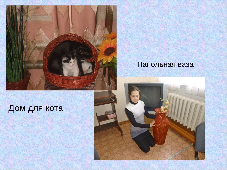 Дом для кота Напольная ваза