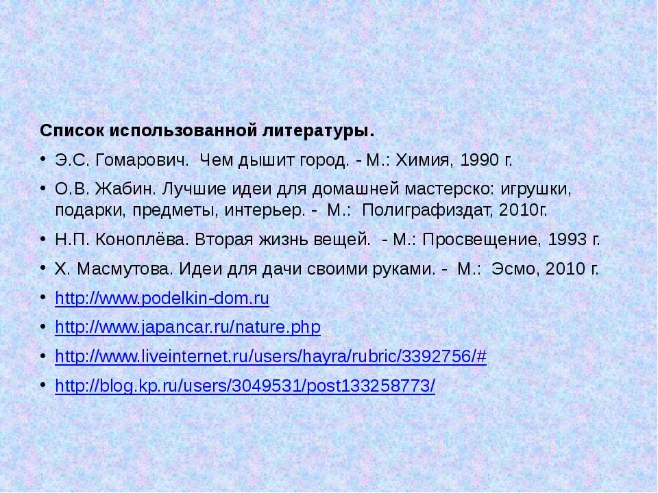 Список использованной литературы. Э.С. Гомарович. Чем дышит город. - М.: Хими...