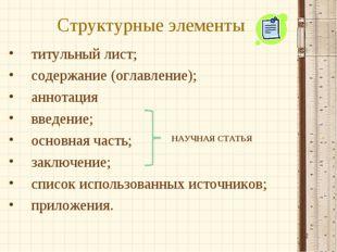 * Структурные элементы титульный лист; содержание (оглавление); аннотация вве