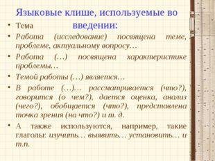 * Языковые клише, используемые во введении: Тема Работа (исследование) посвящ