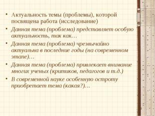 * Актуальность темы (проблемы), которой посвящена работа (исследование) Данна