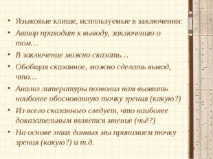 * Языковые клише, используемые в заключении: Автор приходит к выводу, заключе