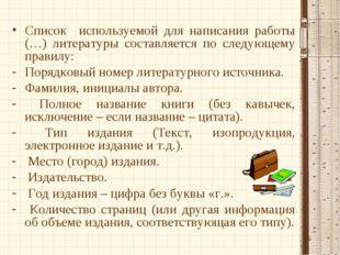 * Список используемой для написания работы (…) литературы составляется по сле