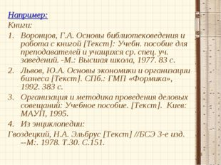 * Например: Книги: Воронцов, Г.А. Основы библиотековедения и работа с книгой