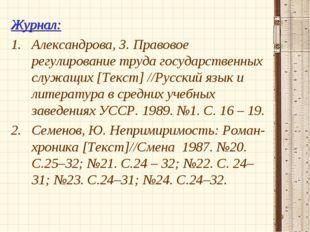 * Журнал: Александрова, З. Правовое регулирование труда государственных служа