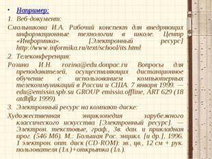 * Например: Веб-документ: Смольникова И.А. Рабочий конспект для внедряющих ин
