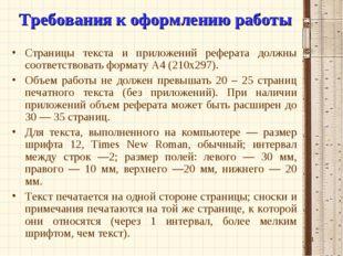 * Требования к оформлению работы Страницы текста и приложений реферата должны