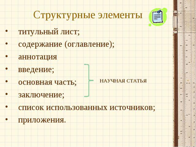 Презентация Как оформить исследовательскую работу по НПК  Структурные элементы титульный лист содержание оглавление аннотация вве