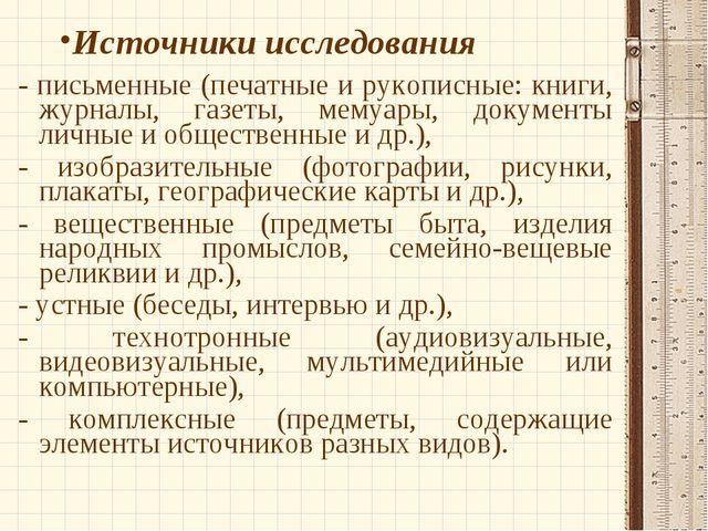 - письменные (печатные и рукописные: книги, журналы, газеты, мемуары, докумен...