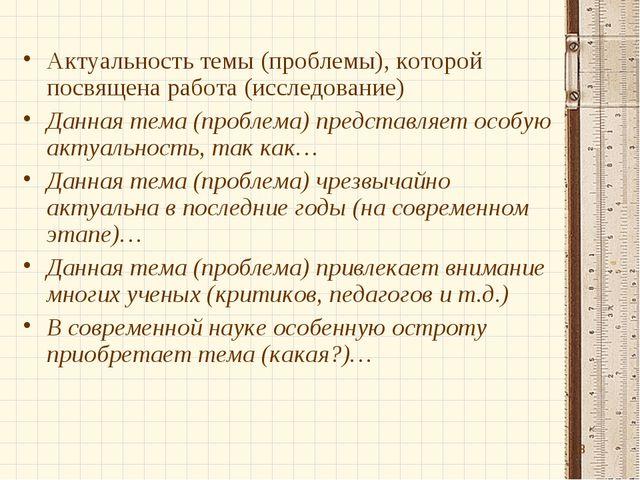 * Актуальность темы (проблемы), которой посвящена работа (исследование) Данна...
