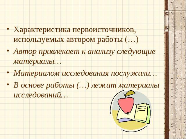 * Характеристика первоисточников, используемых автором работы (…) Автор привл...