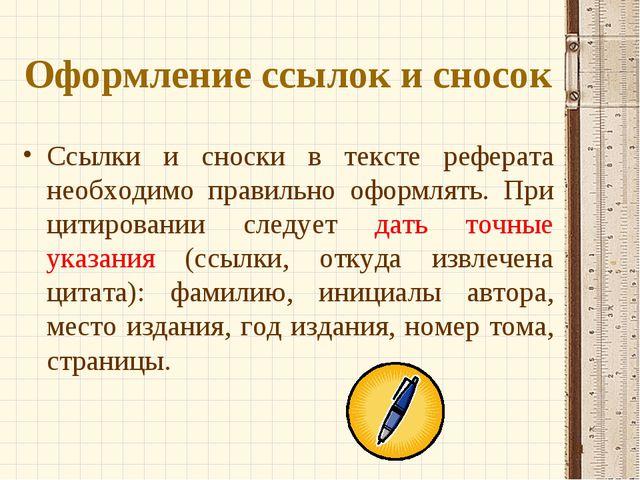 * Оформление ссылок и сносок Ссылки и сноски в тексте реферата необходимо пра...