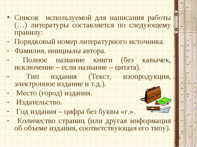* Список используемой для написания работы (…) литературы составляется по сле...