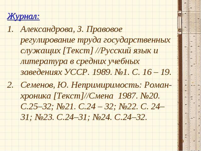 * Журнал: Александрова, З. Правовое регулирование труда государственных служа...