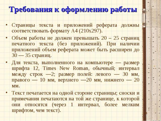 Презентация Как оформить исследовательскую работу по НПК  Требования к оформлению работы Страницы текста и приложений реферата должны