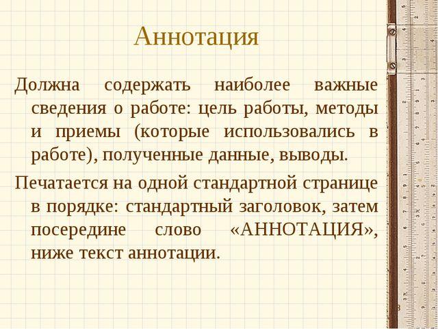 Аннотация Должна содержать наиболее важные сведения о работе: цель работы, ме...