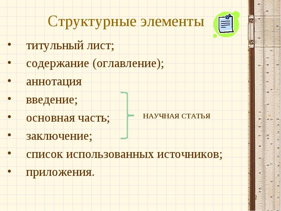 * Структурные элементы титульный лист; содержание (оглавление); аннотация вве...