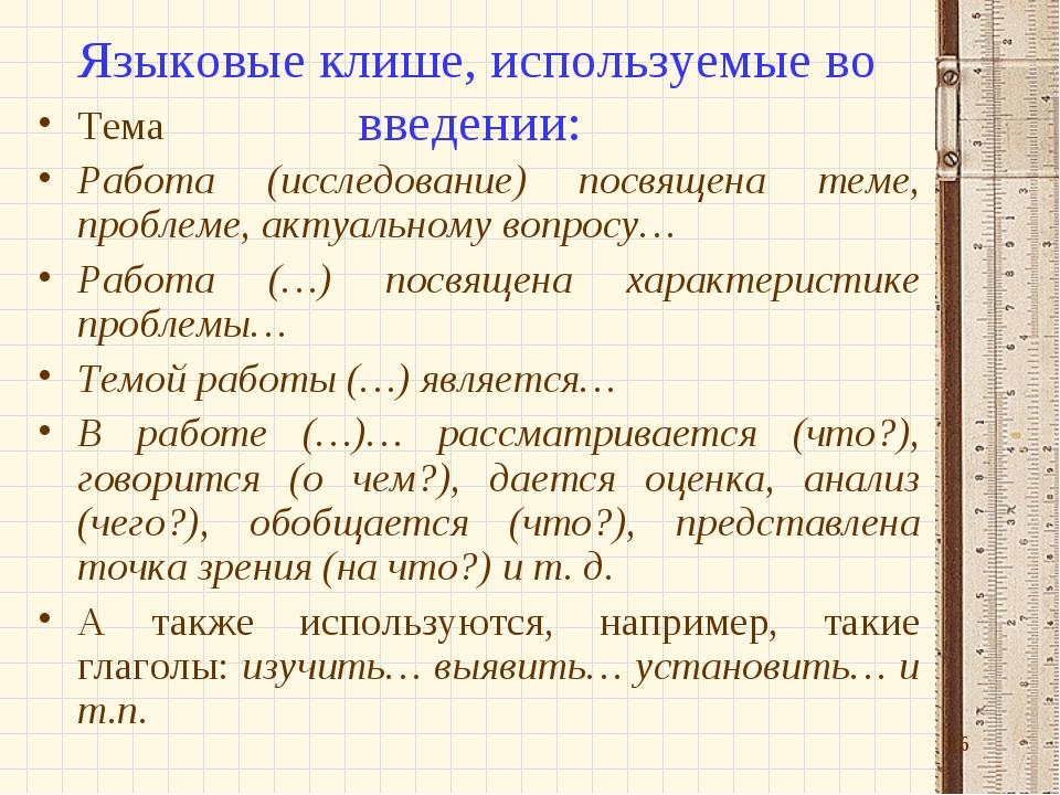 * Языковые клише, используемые во введении: Тема Работа (исследование) посвящ...
