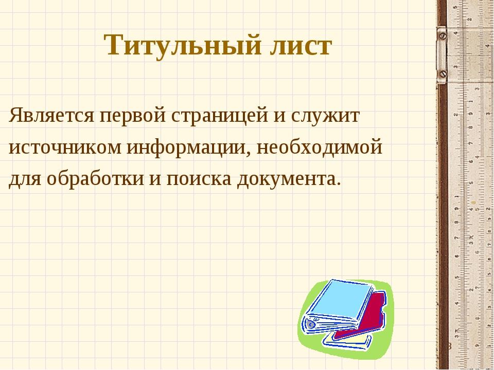 * Титульный лист Является первой страницей и служит источником информации, не...