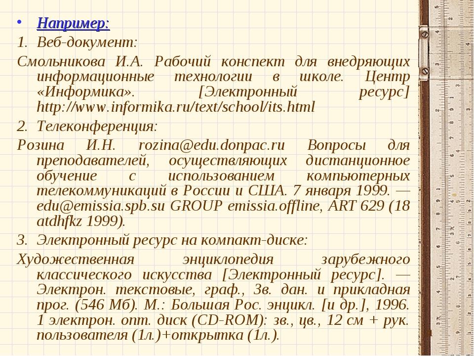* Например: Веб-документ: Смольникова И.А. Рабочий конспект для внедряющих ин...