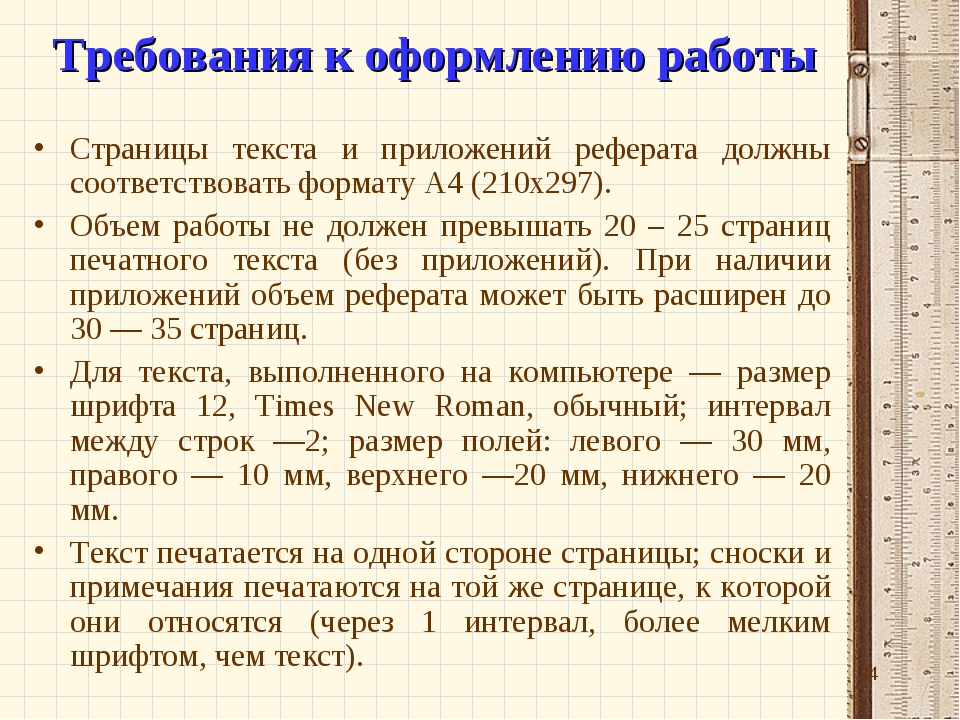 * Требования к оформлению работы Страницы текста и приложений реферата должны...