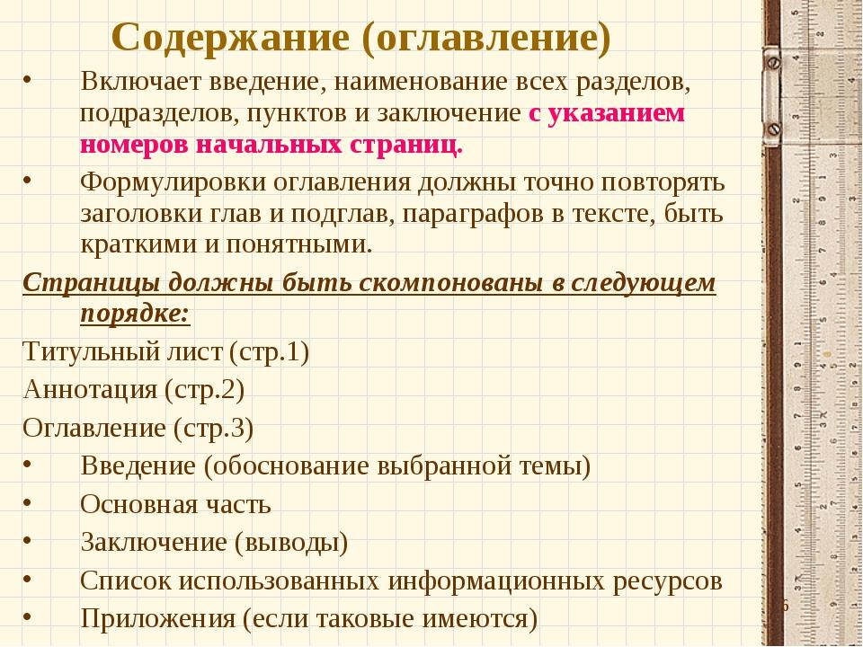 * Содержание (оглавление) Включает введение, наименование всех разделов, подр...