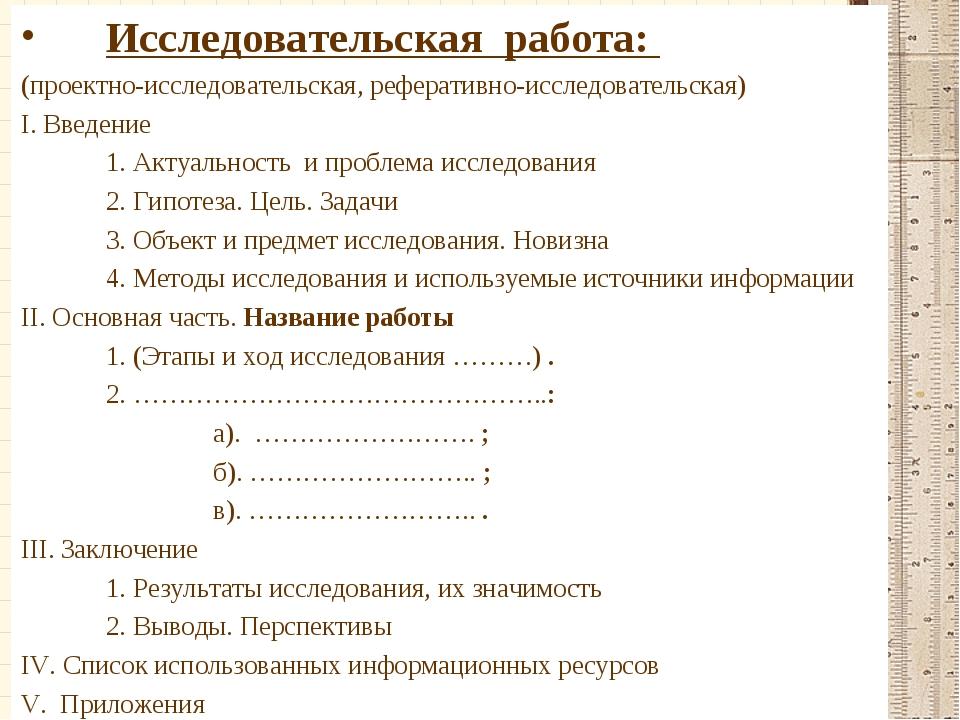 Исследовательская работа: (проектно-исследовательская, реферативно-исследоват...