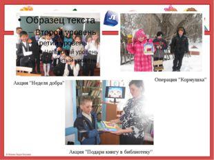 """Акция """"Неделя добра"""" Акция """"Подари книгу в библиотеку"""" Операция """"Кормушка"""" ©"""