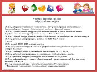 Участие в районных , краевых, общероссийских конкурсах -2013 год- общероссий