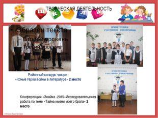 ТВОРЧЕСКАЯ ДЕЯТЕЛЬНОСТЬ Районный конкурс чтецов «Юные герои войны в литератур