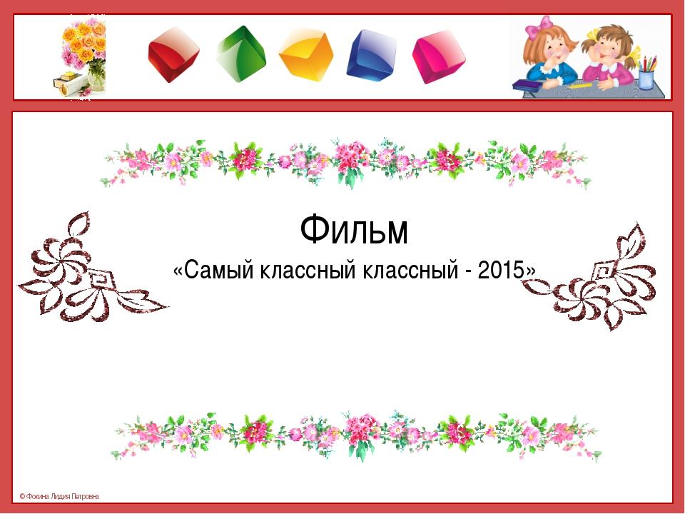 Фильм «Самый классный классный - 2015» © Фокина Лидия Петровна