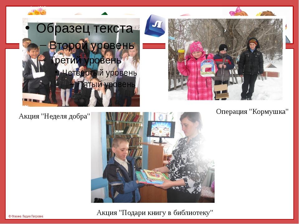 """Акция """"Неделя добра"""" Акция """"Подари книгу в библиотеку"""" Операция """"Кормушка"""" ©..."""