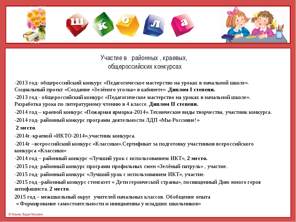 Участие в районных , краевых, общероссийских конкурсах -2013 год- общероссий...