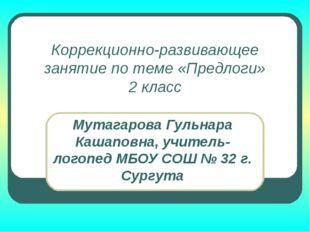 Коррекционно-развивающее занятие по теме «Предлоги» 2 класс Мутагарова Гульна