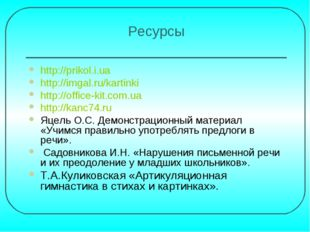 Ресурсы http://prikol.i.ua http://imgal.ru/kartinki http://office-kit.com.ua