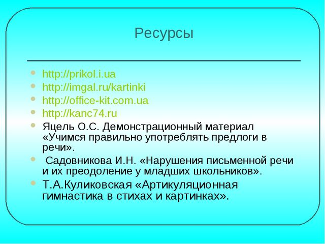 Ресурсы http://prikol.i.ua http://imgal.ru/kartinki http://office-kit.com.ua...