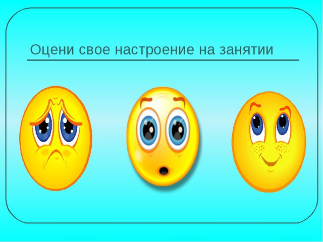 Оцени свое настроение на занятии