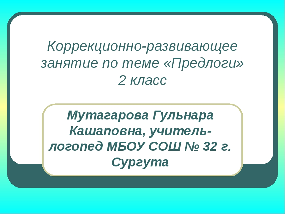 Коррекционно-развивающее занятие по теме «Предлоги» 2 класс Мутагарова Гульна...